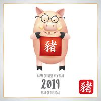 2019 chinese new year greeting