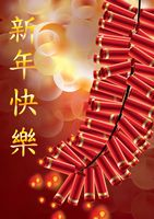 Firecracker of chinese new year poster