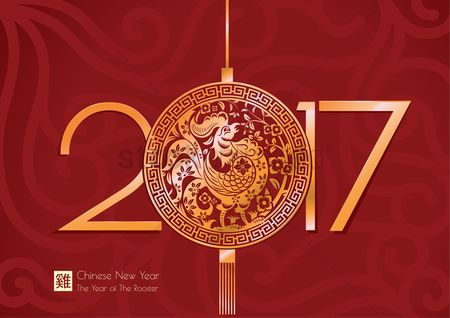 Horoscopes : 2017 year of the rooster design