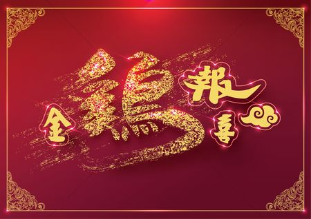 Horoscopes : Chinese new year calligraphy design