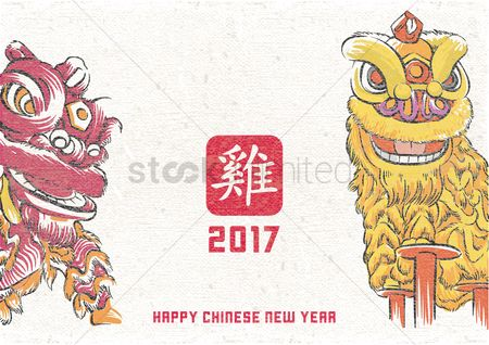 Traditions : Happy chinese new year 2017