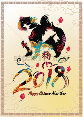 Wealth : Happy chinese new year 2018