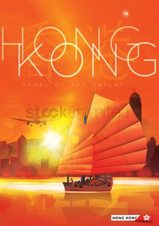 Airplane : Hong kong poster