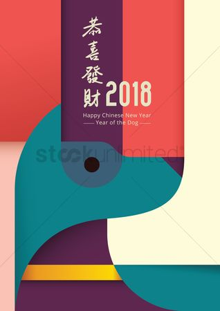 Wealth : Year of the dog 2018