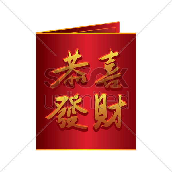 Chinese new year greeting card vector image 1350069 stockunlimited chinese new year greeting card vector graphic m4hsunfo