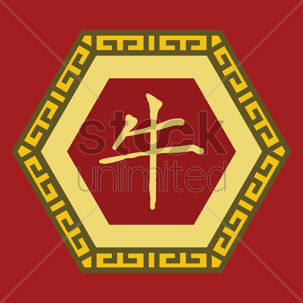 Chinese Ox Horoscope Character Vector Image 1457505 Stockunlimited