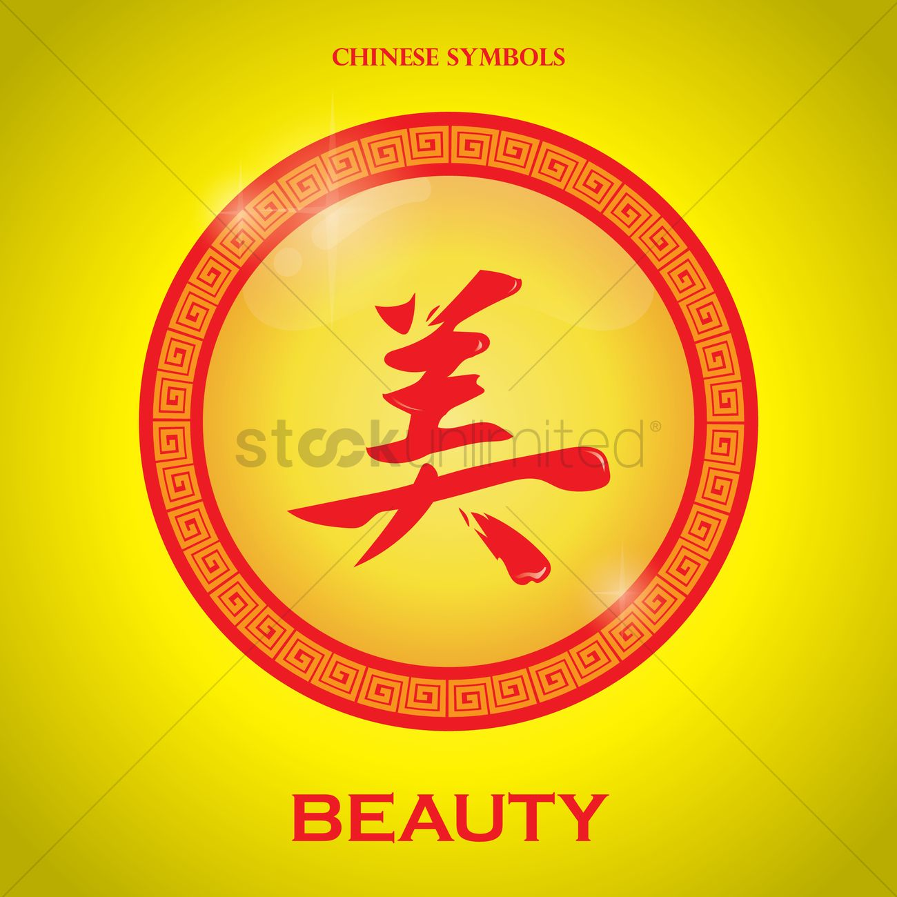 Chinese Calligraphy Beauty Vector Image 1580929 Stockunlimited